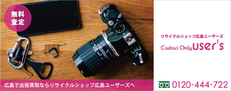 広島のリサイクルショップで買取なら広島市・呉市・福山市など広島県全域で出張買取を行っているリサイクルショップ広島ユーザーズへ!
