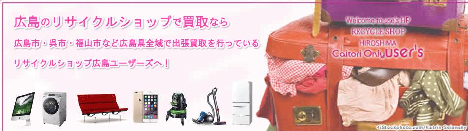 テレビ・Mac・洗濯機・ソファ・iphone・電動工具・掃除機・冷蔵庫などの不用品を買取致します。