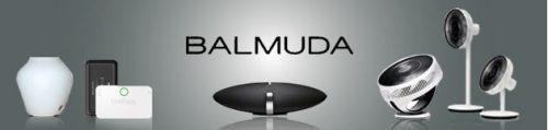 BALMUDA design(バルミューダ デザイン