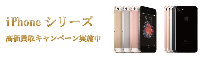 iPhone(アイフォン)シリーズの買取強化中
