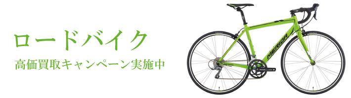 ロードバイク高価買取キャンペーン実施中