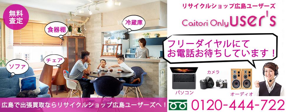 広島で不用品の買取ならリサイクルショップ広島ユーザーズへ!